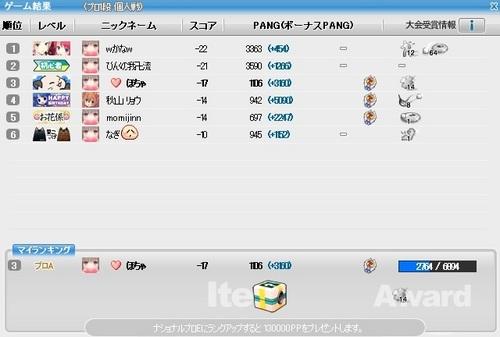 pangya_201509022-004第65回おたパン♪.jpg