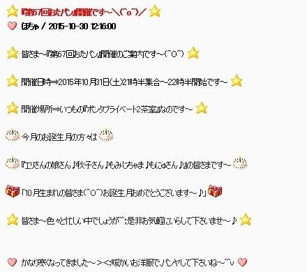 pangya_20151030-001第67回おたパン♪.jpg