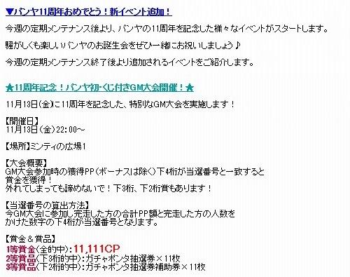 pangya_20151111-005パンヤ11周年記念♪.jpg