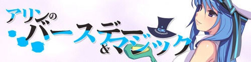 pangya_20151123-001アリンちゃんお誕生日会♪.jpg