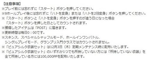 pangya_20151123-005アリンちゃんお誕生日会♪.jpg