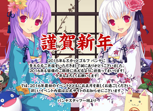 pangya_20151231-TOP謹賀新年♪.jpg