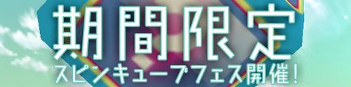 pangya_20160124-001スピンキューブ♪.jpg