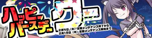 pangya_20160204-001クーちゃんお誕生日♪.jpg