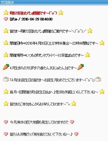 pangya_20160429-001第72回おたパン♪.jpg