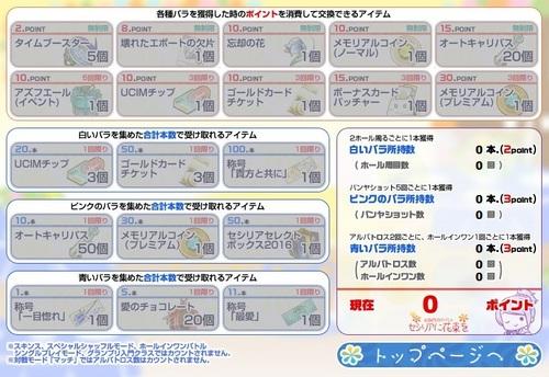 pangya_20160624-003第74回おたパン♪.jpg