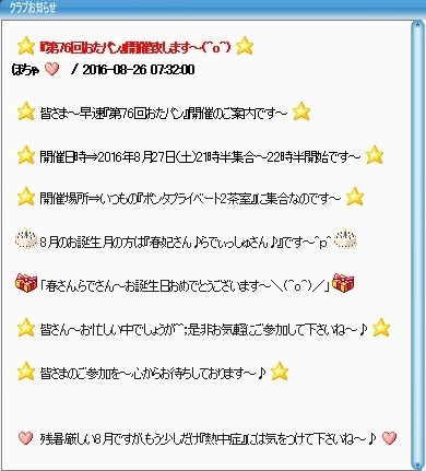 pangya_20160827-002第76回おたパン♪.jpg