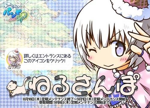 pangya_20160827-006第76回おたパン♪.jpg