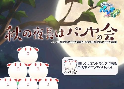 pangya_20160924-001第77回おたパン♪.jpg