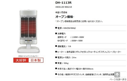 ss20140115-005-DH-1113R-SS♪.jpg
