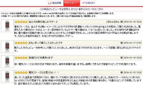 ss20140118-003-DH-1113R-SS♪.jpg
