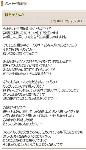 ss_20101122_002感激したの~♪.jpg