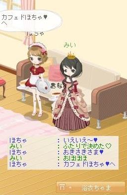 ss_20111105_001みいちゃまお誕生日♪.jpg