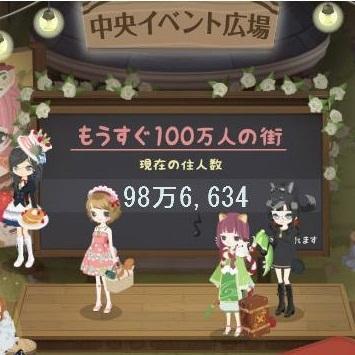 ss_20111105_010ニコッとタウン98万人♪.jpg