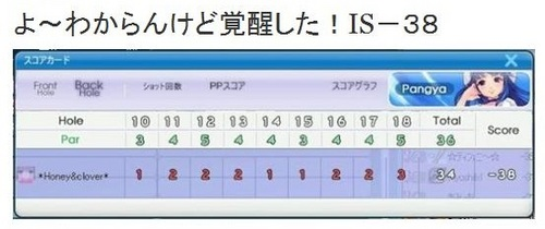 ss_20111212_001はっち~IS-38♪.jpg