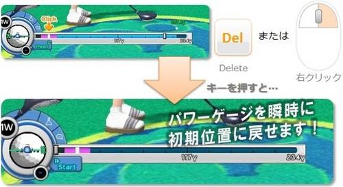 ss_20111226_001パワーゲージの動作キャンセル機能♪.jpg