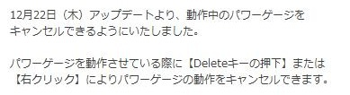 ss_20111226_002パワーゲージの動作キャンセル機能♪.jpg