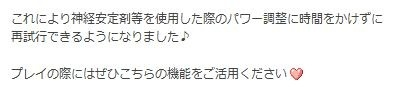 ss_20111226_003パワーゲージの動作キャンセル機能♪.jpg