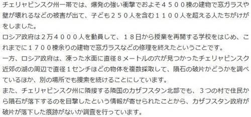 ss_20130217_002ロシアいん石.jpg