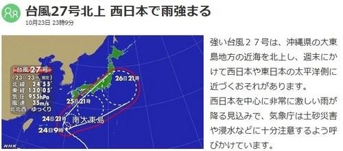 ss_20131023_002台風27.28号.jpg